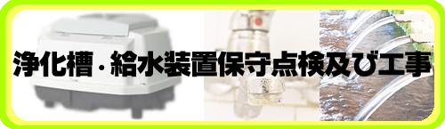 浄化槽・給水装置保守点検及び工事